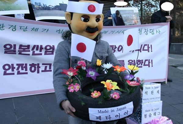 11년 전인 2007년 11월, 일본 대사관 앞에서 '한국은 일본의 쓰레기 처리장이 아니라며 석탄재, 철슬래그, 폐타이어 등의 일본쓰레기수입 중단을 요구하는 퍼포먼스 모습.