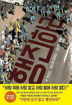 <행진하라>의 표지