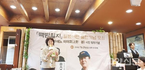 여고시절 윤동주의 시에 감명 받아 40년 이상 한국어를 공부한 우에노 미야코 시인은 『백범일지』의 일본어 번역 감수를 진행하면서 '역사의 문을 여는 두근거리는 심정'이었다고 소감을 밝혔다.
