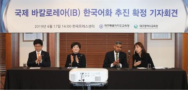 지난 4월 17일 '한국어 IB' 추진 확정 기자회견 장면.