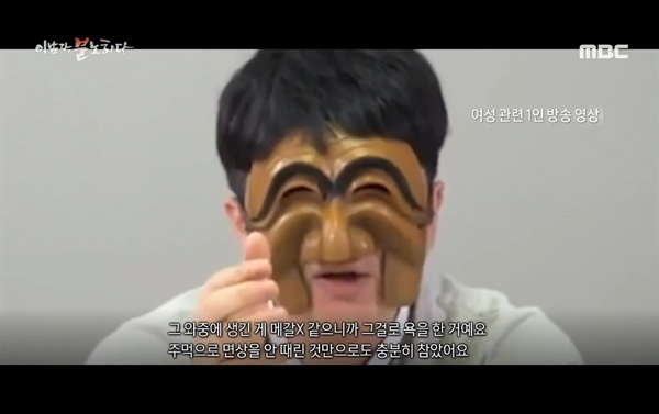 2019년 7월 29일 방송된 < MBC 스페셜 > '이 남자 분노하다'편 중 한 장면
