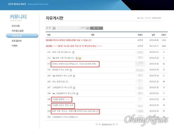 서울달리기대회 홈페이지 자유게시판에는 7월 중순 일본제품 불매운동 이후 미즈노 후원사와 기념 티셔츠 변경을 요청하는 의견이 10여 건 올라왔다.