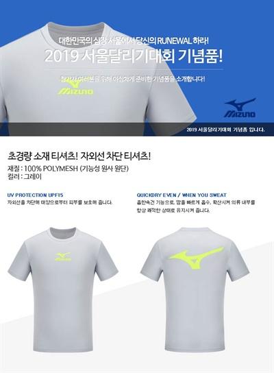 일본 스포츠 브랜드인 미즈노에서 후원한 2019 서울달리기대회 기념품 티셔츠. 앞뒤에 미즈노 로고가 선명하게 들어가 있다