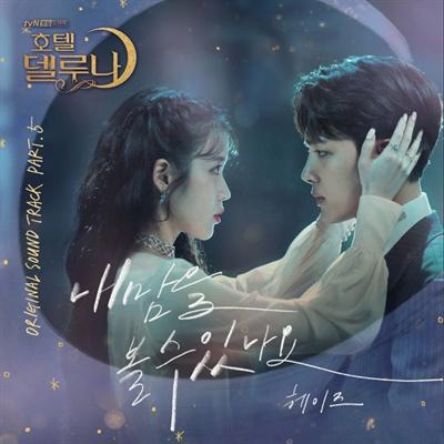 호텔 델루나 OST tvN 드라마 '호텔 델루나' OST 자켓이미지.