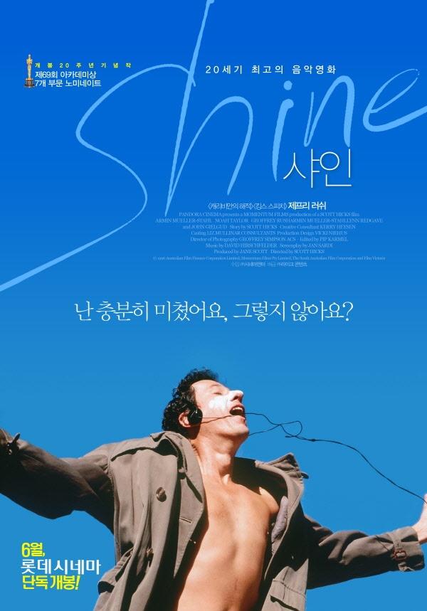 영화 <샤인> 포스터.