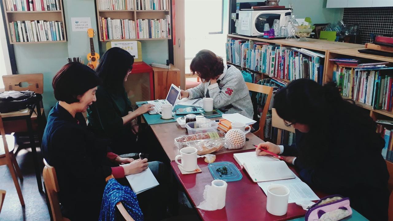 구성원과 인원은 계속 바뀌지만 가장 장수중인 독서 소모임. 이후 글쓰기 모임으로 이어지기도 했다.