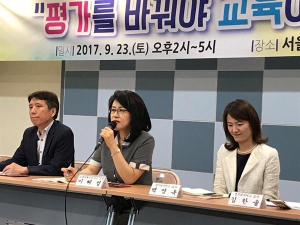 2017년 9월 서울시교육청의 수업평가혁신 세미나에서 발표하는 이혜정 소장.