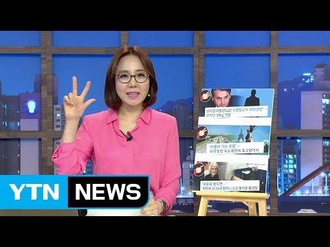 YTN 시사 프로그램 <변상욱의 뉴스가 있는 저녁> 중 코너 '내맘대로TOP3'의 한 장면.