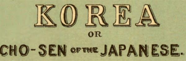 1895년 미국 군사정보국 발간 한국지도 제목. '코리아 즉 일본인의 조센'이라고 적혔다.
