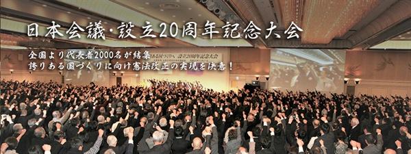 일본회의 설립 20주년 대회 사진(출처: 일본회의 홈페이지)