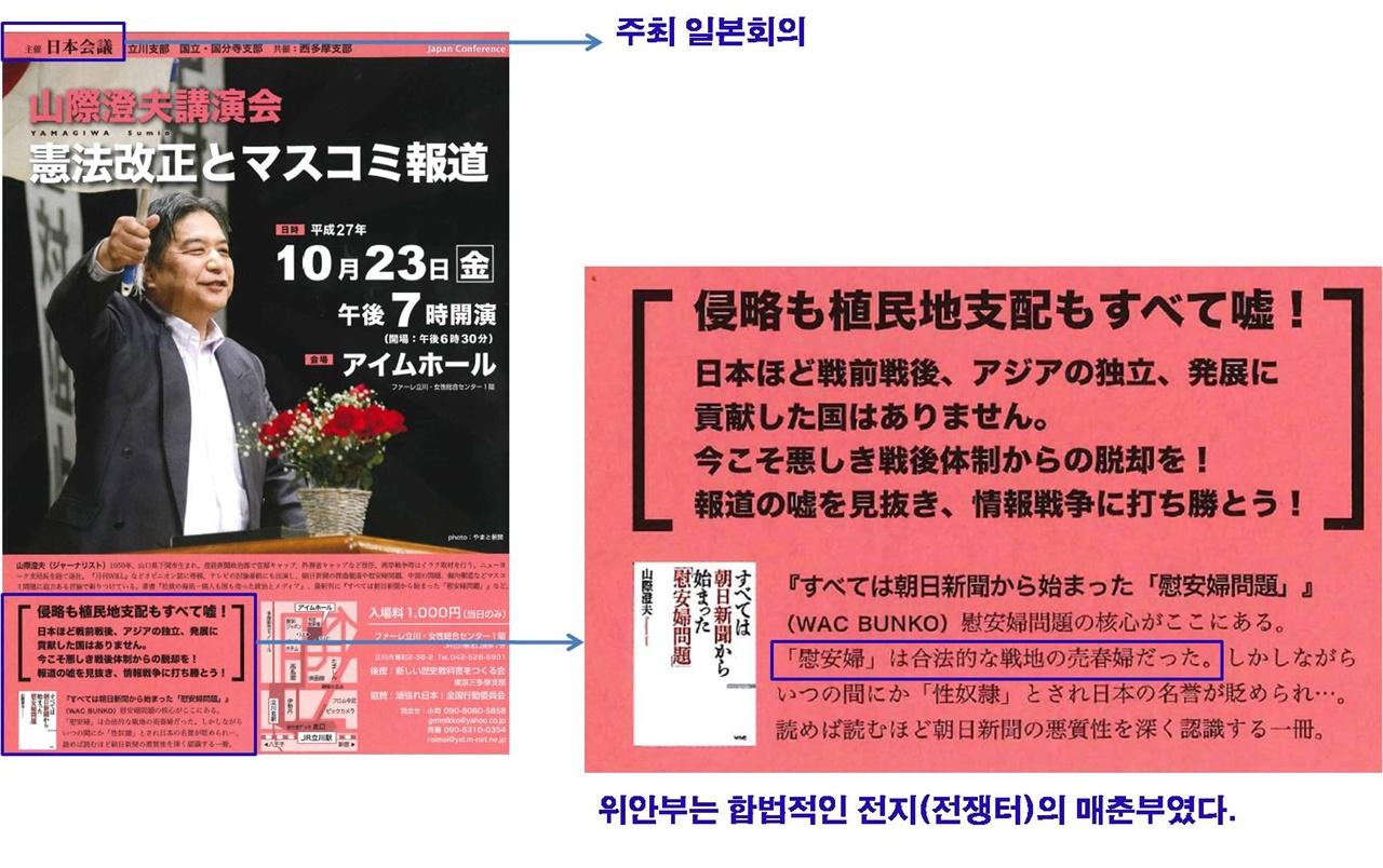 일본회의 주최 강연포스터. (아랫 부분 박스 참고)