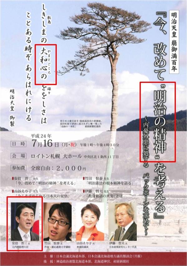 메이지 헌법(일본제국헌법) 강연회 포스터