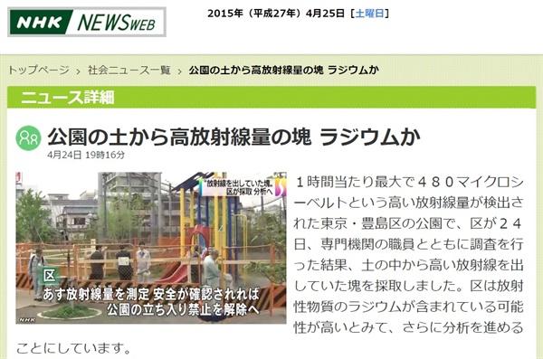 일본 도쿄의 한 공원 놀이터에서 고농도 방사선이 검출된 사건을 보도하는 NHK 뉴스 갈무리.