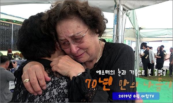 1950년 6월 대전 산내 골령골에서 한국 군경과 미군에 의해 민간인 7000명이 학살됐다고 보도했던 고 앨런 위닝턴(Alan Winnington)의 아내 에스터 위닝턴 여사의 70년의 한국방문 동행취재기 '다큐 70년만의 나들이' 예고편.