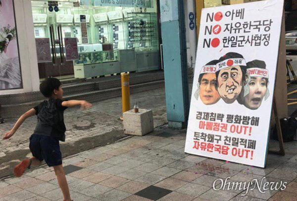 """""""NO 아베, NO 자유한국당, NO 한일군사협정 경남대회"""" 선전전."""