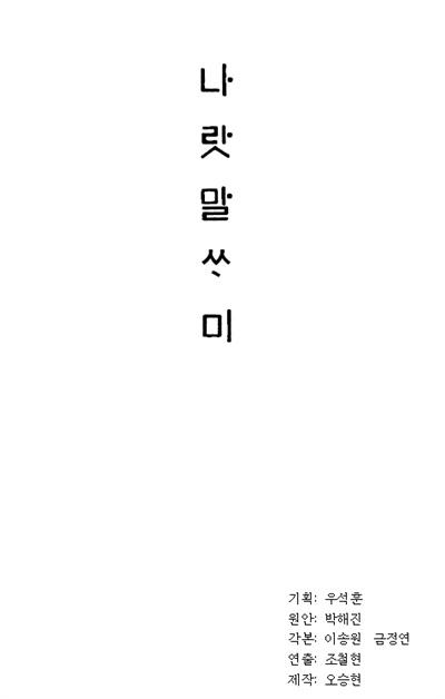 영화 <나랏말싸미> 1차 시나리오 표지. '원안 박해진'이 표기되어 있다.