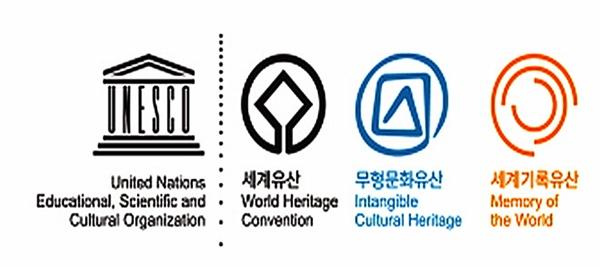 유네스코 유산  로고들