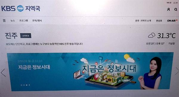 KBS진주방송국.