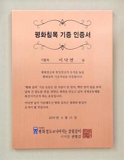 이낙연 총리한테 전달한 '평화철도 침목 기증 인증서'.
