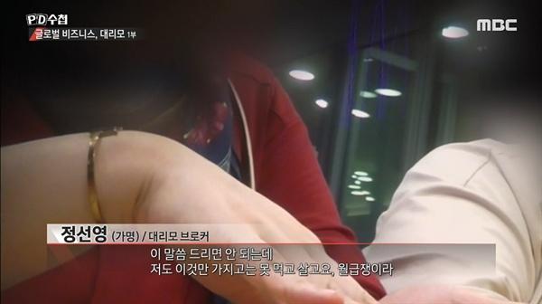 MBC < PD수첩 > '글로벌 비즈니스, 대리모'편 중 한 장면