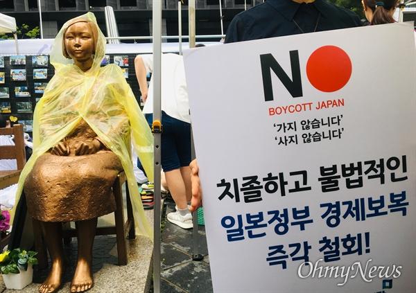 31일, 제1398차 수요집회가 열린 가운데 참가자들이 일본 제품 불매운동을 뜻하는 'NO BOYCOTT JAPAN'이라고 적힌 팻말을 들고 일본 정부를 향해 수출 규제 조치를 규탄했다. 또, 일본군 성노예 문제에 대해서도 일본 정부의 공식 사과와 배상을 촉구했다.