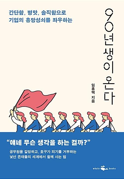 임홍택, '90년생이 온다'