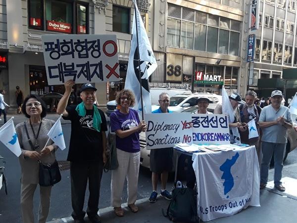 27일, 뉴욕 맨해튼에서의 평화집회 종전 및 평화협정 서명운동
