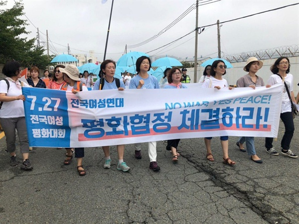 """""""평화협정 체결하라!"""" 7월 27일, 부산에서 열린 전국여성평화대회"""