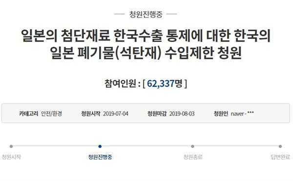 청와대 국민청원 게시판에도 '한국의 일본 폐기물(석탄재) 수입제한' 청원이 올라온 상태다.