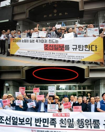코리아나호텔은 지난달 30일 건물 현관 앞에 붙어있는 '조선일보사' 현판(아래 사진 붉은 원 표시 부분)을 제거했다. 최근 잇따라 코리아나호텔 앞에서 조선일보 반대 집회가 이어지고 이어지자 현판을 내린 것이다.