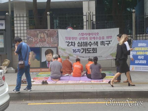 외교부 앞에서 기도 드리는 스텔라데이지호 실종 선원 가족들