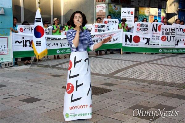"""한국야생동물보호협회 창원시지부와 자연보호창원시협의회 등 단체들은 8월 1일 저녁 창원 정우상가 앞에서 """"일본제품 불매운동 행동""""을 벌였다."""