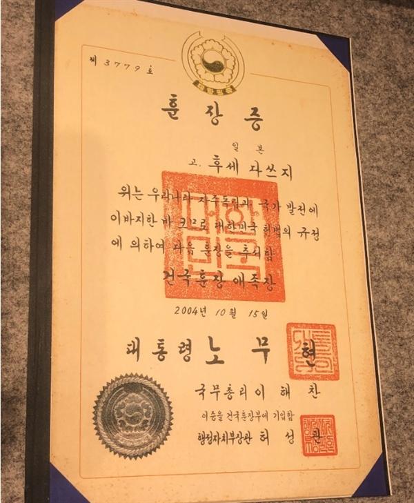 .재일한국 YMCA 2.8독립선언 기념자료실에 전시된 후세 변호사의 건국훈장
