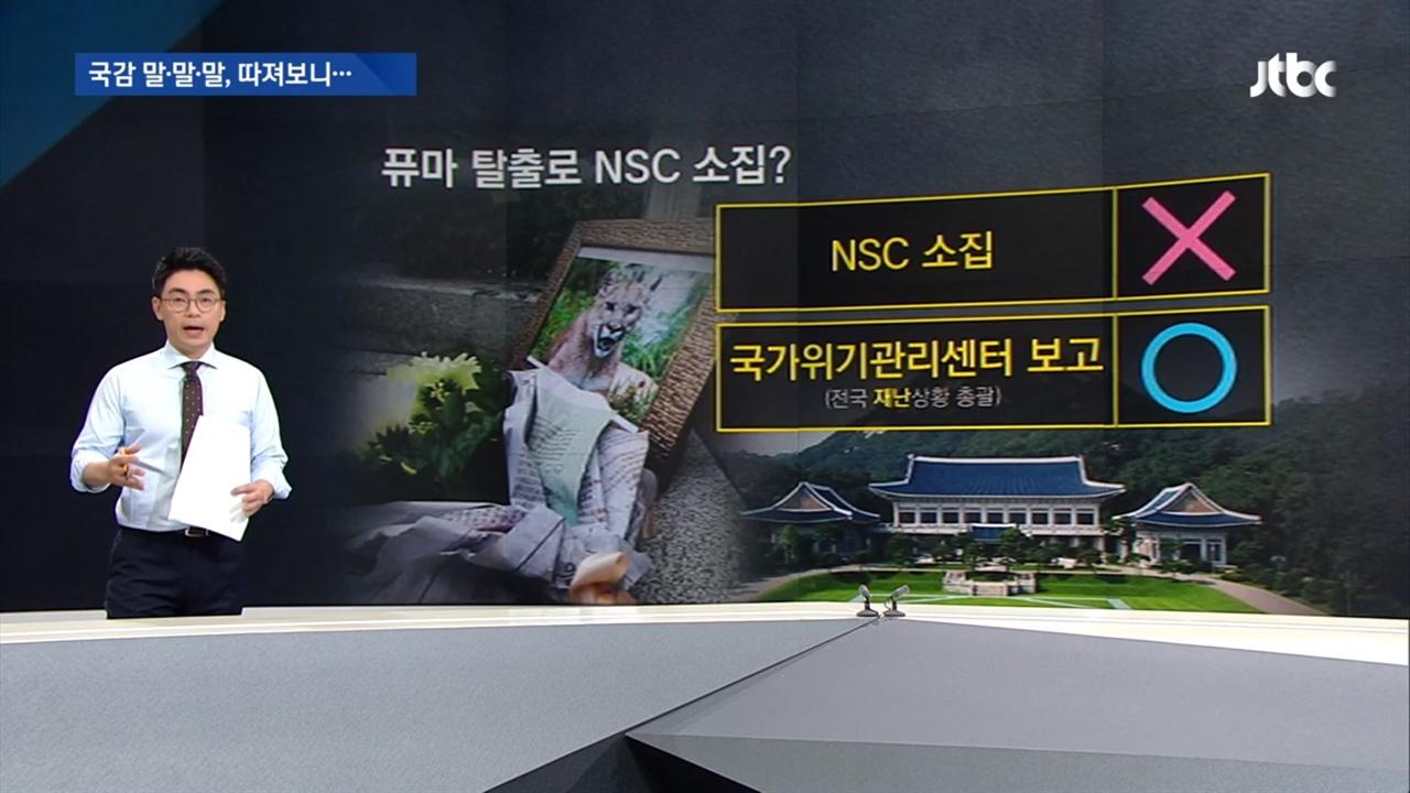 김진태 의원의 발언을 팩트체크 한 JTBC <뉴스룸>(2018/10/11)