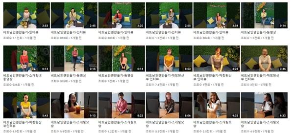 한 국제결혼중개업체가 운영하는 유튜브 A채널 화면 갈무리