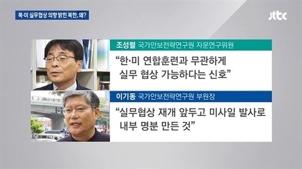 북한의 미사일 발사가 미국압박용?내부단속용이라고 분석한 JTBC(7/31)