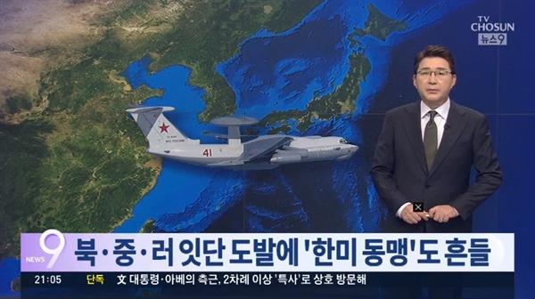 미 국방대학 보고서 언급하며 전술핵 배치 주장한 TV조선(7/31)