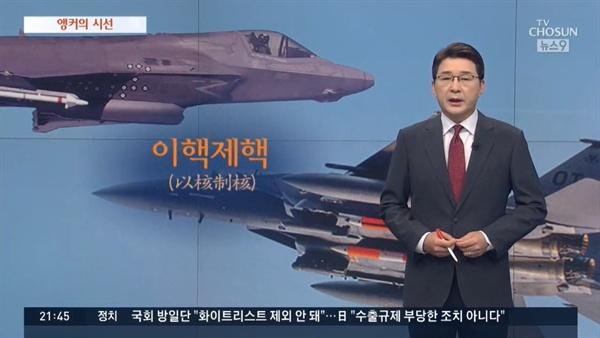 북한의 미사일 발사에 전술핵 배치 필요하다고 주장한 TV조선(7/31)