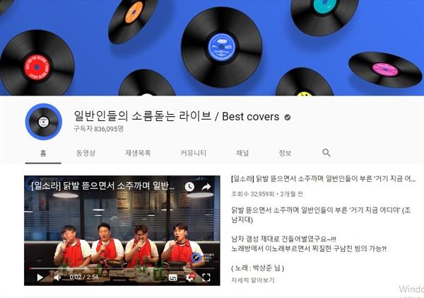 '일반인들의 소름돋는 라이브', '감성 플레이어' 등의 채널은 유튜브, 페이스북을 활발히 활용하는 사용자들에게 주요 음악 추천의 도구가 되고 있다.