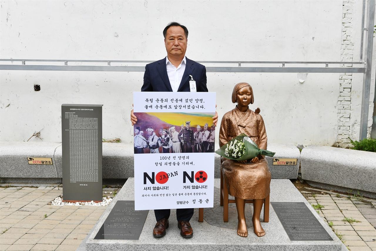 정동균 양평군수 일본불매운동 1인 시위모습