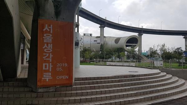 뚝섬한강공원에 있는 '서울생각마루'의 외관.