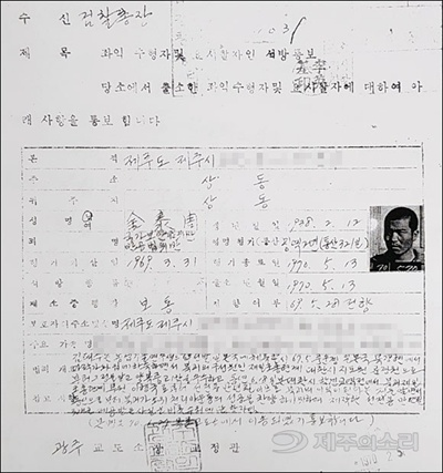 제주 만년필 간첩 사건 관련 자료.