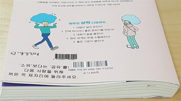서울생각마루에 비치된 책에 붙은 문구. 도난 방지를 감시하는 사람은 따로 없지만, 책 유실률이 특별히 높지는 않다고 한다.