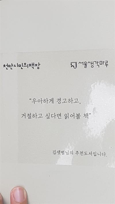 서울생각마루 1층 '천만 시민의 책장'에 비치된 책에는 시민들이 읽은 책을 추천하는 사유가 적혀있다.