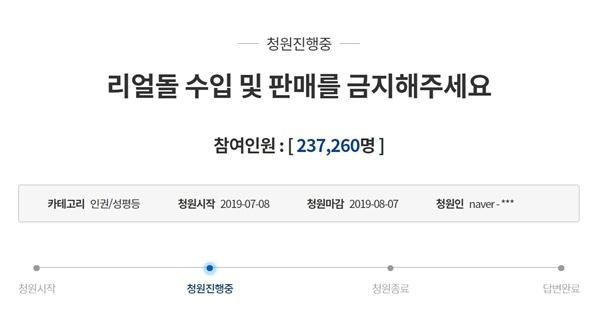 '리얼돌 수입 및 판매를 금지해주세요' 청원의 참여인원이 지난달 31일 20만 명을 돌파했다.