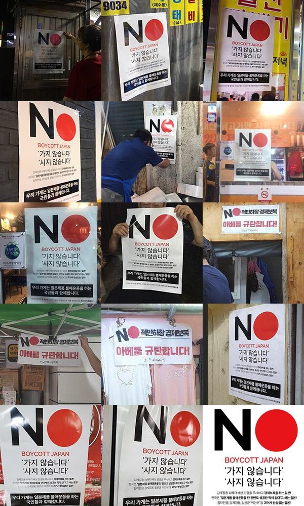 노재팬 포스터가 부착된 상점들