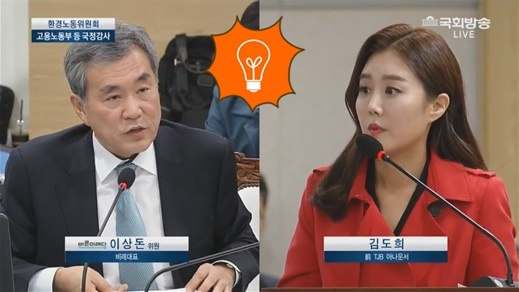 고용노동부 국정감사에 참고인으로 출석한 김도희 아나운서