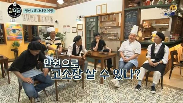지난 2일 방영된 tvN < 강식당 3 >의 한 장면