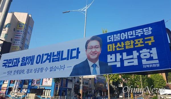 더불어민주당 박남현 마산합포지역위원장이 내건 펼침막.