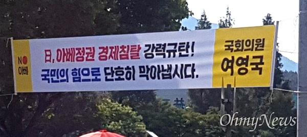 정의당 여영국 국회의원(창원성산)이 내건 펼침막.